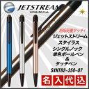 名入れ ジェットストリーム スタイラス シングルノック単色 ボールペン & タッチペン (0.7mm) 三菱鉛筆 SXNT82-350-07…