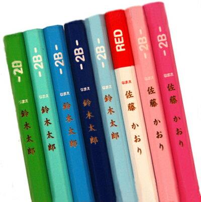 名入 三菱鉛筆 ユニパレット B 2B 4B 6B HB鉛筆 名入れ 無料uni Palette かきかた 鉛筆 文房具 筆記用具本かごの商品のみで 4ダース以上で メール便 送料無料10ダース以上で 宅配便 送料無料 uni