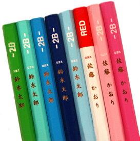 名入 三菱鉛筆 ユニパレット B 2B 4B 6B HB鉛筆 名入れ 無料uni Palette かきかた 鉛筆 文房具 筆記用具本かごの商品のみで 4ダース以上で メール便 送料無料10ダース以上で 宅配便 送料無料 uni sotsuen