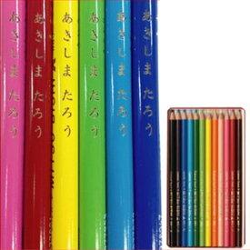 限定販売レーザー 名入れ 三菱鉛筆 色鉛筆 12色 セット 880色鉛筆 名入れ 無料メール便は1梱包2個まで/送料別プレゼント 文房具 筆記用具 sotsuen