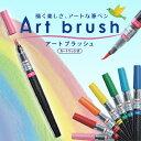 Pentelぺんてる アートブラッシュXGFLお好きなインク色をお選び下さい。