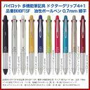 【名入れ無しの商品です】パイロット 多機能ペン ドクターグリップ 4+1(0.7mmボール/0.5mm芯径)(BKHDF1SF)送料別PILOT ボールペン シャーペン シャープペン プレゼント 文房