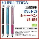 【名入れ無しの商品です】三菱鉛筆 クルトガ ラバーグリップ付 モデルシャープペン (0.5mm)(M5-656)送料別シャーペン …