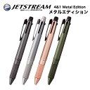 ジェットストリーム 4&1 メタルエディション三菱鉛筆 ボールペン 0.5mm MSXE5-2000A-05 名入れ 無しの商品ですプレゼ…