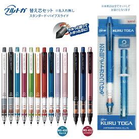 普通郵便 送料無料 クルトガ スタンダード モデル三菱鉛筆 シャープペン 0.5mm M5-450 替芯付 ギフトセットこの商品は名入れいたしません入学祝 文房具 筆記用具 名入無 (郵)