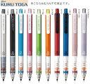 【名入れ無しの商品です】三菱鉛筆 クルトガ スタンダード モデルシャープペン (0.3mm/0.5mm)(M3-450 1P/M5-450 1P)芯が回ってトガ...