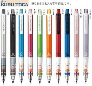 卒業記念品に大人気!名入れ 無し の商品です三菱鉛筆 クルトガ スタンダード モデルシャープペン 0.3mm 0.5mm M3-450 1P M5-450 1P芯が回ってトガり続ける送料別シャーペン プレゼント 文房具 筆記