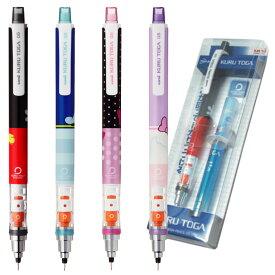 普通郵便 送料無料 三菱鉛筆 クルトガ ディズニー スタンダード モデルシャープペン 0.5mm M5-650DS 替芯付 ギフトセット ※本商品は名入れできません 20セット以上で宅配便 送料無料入学祝 文房具 筆記用具 Disny (郵)