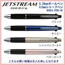 【名入れ無しの商品です】三菱鉛筆 ジェットストリーム 4&1 5機能ペン(0.38mm) MSXE5-1000-38送料別ボールペン シャーペン シャープペン 多機能ペン プレゼント 文房具 筆記用具