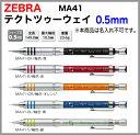 ゼブラ シャープペンテクトツゥーウェイ 【0.5mm】MA41 【送料別】 ※こちらの商品は名入れいたしません。■名入無