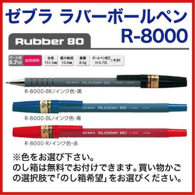【名入れ無しの商品です】ゼブラ 油性ボールペン ラバー80 (0.7mm)(R-8000)送料別ZEBRA Rubber 80 プレゼント 文房具 筆記用具 ■名入無