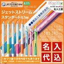 【印字色の選択は1回のご注文につき1色まででお願いします】三菱鉛筆 名入れ ボールペン ジェットストリーム スタンダード 0.38mm、0.5mm、0.7mm ...