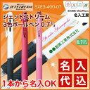 UV 名入れ 三菱鉛筆 ジェットストリーム 3色 ボールペン(0.7mm)(SXE3-400-07)※印字色の選択は1色まで 5本以上のご利用でお願いします名入れ無料/送料別ボールペン プレゼント 文