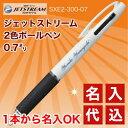 UV 名入れ 三菱鉛筆 ジェットストリーム 2色 ボールペン(黒/赤)(0.7mm)(SXE2-300-07)※印字色の選択は1色まで 5本以上のご利用でお願いします名入れ無料/送料別ボールペン プレ