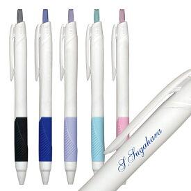 名入れ 無料 UV 印刷 三菱鉛筆 ジェットストリーム スタンダード ボールペン SXN-150-05NW ※最低合計で10本以上のご注文をお願いしております ※印字色の選択は1色迄でお願いしますプレゼント 文房具 nov