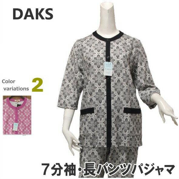 Lサイズ 婦人 レディース 7分袖・長パンツパジャマ(DAKS ダックス) 綿100% 丸首/前あき全開(日本製 レディース)