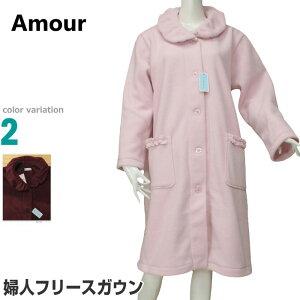 Lサイズ [秋冬] 婦人 レディース あたたか 高級 フリース ガウン (Amour アムール) 襟つき 前開き 全開 ボタン留め