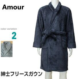 Mサイズ [秋冬] 紳士 メンズ フリース ガウン 8分丈タイプ (Amour アムール) ご家庭でお洗濯OK 前合わせ ベルト留め