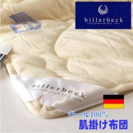 【後払い不可】最高級ドイツ「ビラベック」羊毛100%肌掛け布団 (シングル150×210cm)