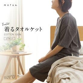 【SALE】[Mサイズ]着るタオルケット 綿100% mofua