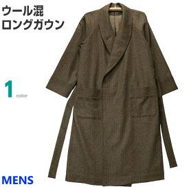[Lサイズ] 紳士 ウールガウン ロング丈タイプ (日本製) 総裏地つきで軽くて暖か ウール70%
