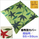 【銘仙判 55×59cm】シビラ 座布団カバー モダンデザイン 綿100%(日本製)