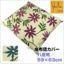 【八反判 59×63cm】シビラ 座布団カバー モダンデザイン 綿100%(日本製)