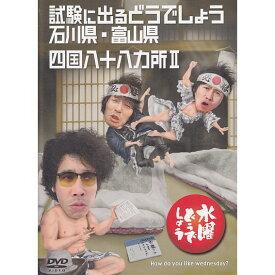 【新品】 HTB 【 水曜どうでしょう DVD 第19弾 】 試験に出るどうでしょう 石川県・富山県/四国八十八ヵ所2 【あす楽】