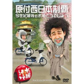 【新品】 HTB 【 水曜どうでしょう DVD 第20弾 】 原付西日本制覇/今世紀最後の水曜どうでしょう 【あす楽】