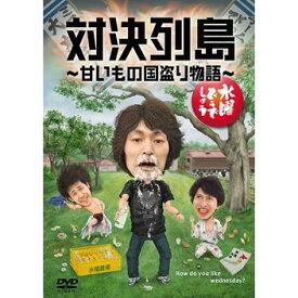 【新品】 HTB 【 水曜どうでしょう DVD 第23弾 】 対決列島〜甘いもの国盗り物語〜 【あす楽】