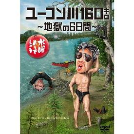 【新品】 HTB 【 水曜どうでしょう DVD 第24弾 】 ユーコン川160キロ〜地獄の6日間〜 【あす楽】