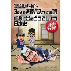 【新品】 HTB 【 水曜どうでしょう DVD 第25弾 】 5周年記念特別企画 札幌〜博多 3夜連続深夜バスだけの旅/試験に出るどうでしょう 日本史 【あす楽】