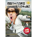 【新品】 HTB 【 水曜どうでしょう DVD 第26弾 】 四国八十八ヵ所3/日本全国絵ハガキの旅2 【あす楽】