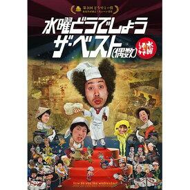 【新品】 HTB 【 水曜どうでしょう DVD 第30弾 】 ザ・ベスト (偶数) 【あす楽】