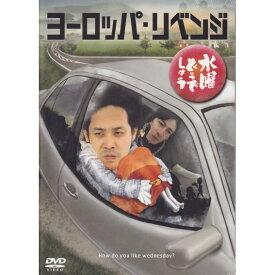 【新品】 HTB 【 水曜どうでしょう DVD 第17弾 】 ヨーロッパ・リベンジ 【あす楽】