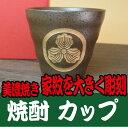 Kamon-shouchu1p