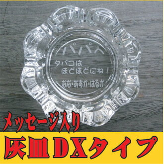 Ashtray DX type with message sculpture
