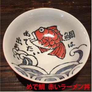 【めで鯛 赤いラーメン丼】に名前を彫刻します【記念日】【名前入り 誕生日】【送別 記念品】【退職祝】などの贈り物に【記念品 名入り】【父の日 ラーメン】【ラーメン丼 名入