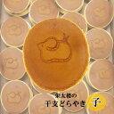 干支どらやき【ねずみ】(akita あきた 栄太郎 エイタロウ どら焼き えと ネズミ 鼠 )
