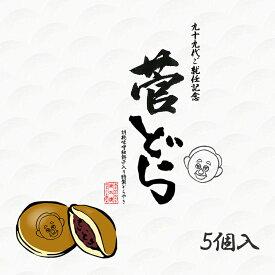 記念どら焼き【菅どら】5個入り (どら焼)(どらやき)(榮太楼)(えいたろう)(御祝)(贈り物)(プレゼント)