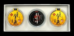 石孫本店高機能玄米金のいぶき使用金の蔵200g×2と長期熟成黒味噌200g×1のセット