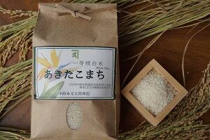 新米 秋田県産あきたこまち 一等米 特A地区 精白米 WHITE RICE 2kg