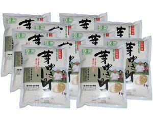 令和3年産新米 有機米芽吹き小町 発芽玄米10kg