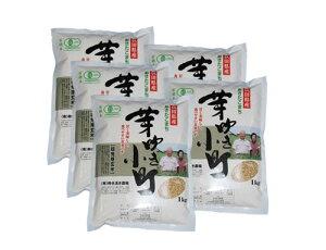 有機米芽吹き小町 発芽玄米5kg