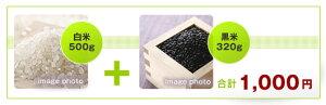 有機米機械乾燥(白米+黒米)