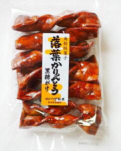 秋田 角館銘菓 ゆかり堂 黒糖がけ落葉かりんとう 6本入り