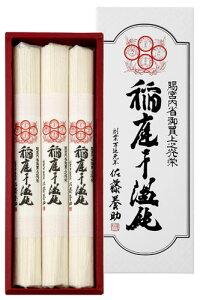 佐藤養助 稲庭干うどん(100g×3)紙化粧箱