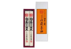 佐藤養助 稲庭干うどん(100g×2)紙化粧箱