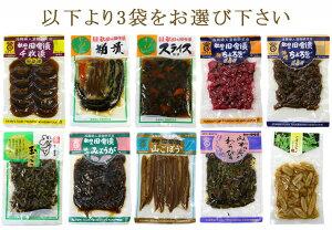 秋田の田舎漬 選べる3種類セットB(箱有)