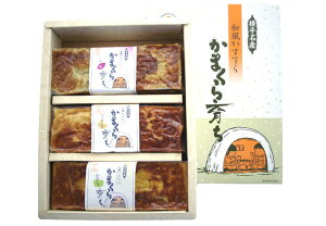 豆富カステラ・小 3本セット(1) [かぼちゃ・アーモンド・しそ] (箱有)